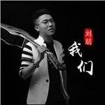 刘朋的专辑 我们