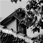 符禹迅的专辑 老虎窗