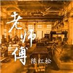 陈红松的专辑 老师傅