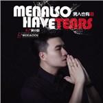 AJ吴小欧的专辑 男人也有泪