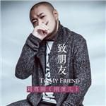 刘尊刚(刚蛋儿)的专辑 致朋友