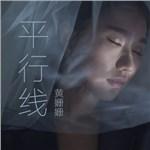 黄姗姗的专辑 平行线