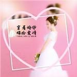 程文琪的专辑 穿着婚纱嫁给爱情