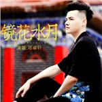 邓卓轩的专辑 镜花水月