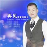 刘洪杰Jacky的专辑 再见亲爱的家乡
