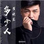 崔晓东的专辑 多少人