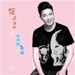 张珂铭的专辑 爱的源泉