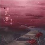 云の泣的专辑 黄泉一梦