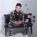 刘朋的专辑 梦想的地方