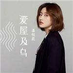 潘悦晨的专辑 爱屋及乌
