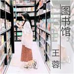 王蓉的专辑 图书馆