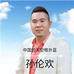 中国的◆天空格外蓝