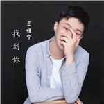 王佳宁的专辑 找到你
