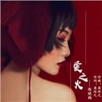 陈晓韩的专辑 爱之火