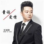 王旭刚的专辑 童话爱情