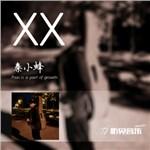 秦小蜂的专辑 XX