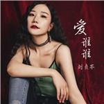 刘贞岑的专辑 爱谁谁