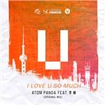 Atom Panda 柳李的专辑 I LOVE U SO MUCH