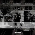 潘盛梁的专辑 胡话