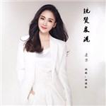 康苗的专辑 统赞泉港