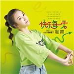 海霞的专辑 快乐每一天