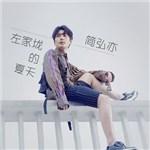 简弘亦的专辑 左家垅的夏天