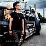 刘歌的专辑 旅途中