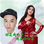 孙潇的专辑 你是我的哥 我是你的妹