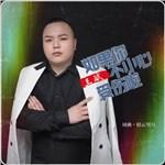 王斌的专辑 如果你不小心受伤啦