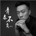 杨军的专辑 青春不负