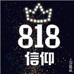 专辑818信仰