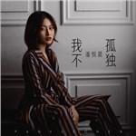潘悦晨的专辑 我不孤独