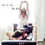 夏婉安的专辑 她和她的猫