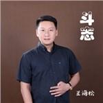 王海松的专辑 斗志