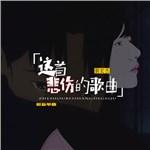 刘宏杰的专辑 这首悲伤的歌曲