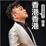 路童的专辑 香港香港