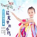 熊景妍的专辑 晨光里的小鸟