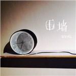 丁文秀的专辑 围墙