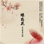 张远谋的专辑 蝶恋花