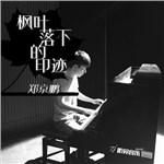 郑京鹏的专辑 枫叶落下的印迹