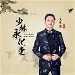 莫涛源的专辑 少林永化堂