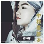 郑冰冰的专辑 中秋思故乡