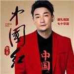 黄勇的专辑 中国红