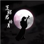 王昭君-皓月