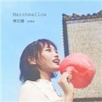 徐桐林的专辑 Marshmallow