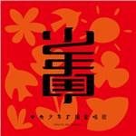 中央少年广播合唱团的专辑 少年中国