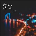 刘予的专辑 夜空
