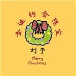 刘予的专辑 圣诞约会限定