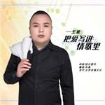 王斌的专辑 把爱写进情歌里
