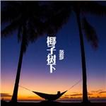 菠萝的专辑 椰子树下